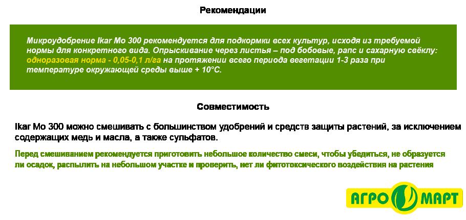 Ikar Mo 300 купить, цена в Казахстане молибденовые удобрения
