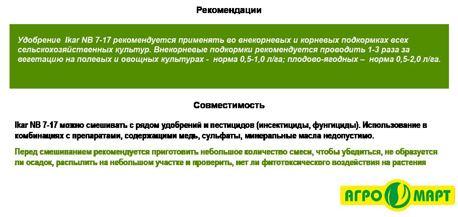 Ikar NB 7-17 купить, цена в Казахстане борное удобрение